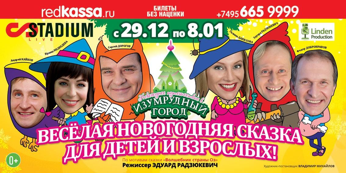 Izumrudny_Gorod_main
