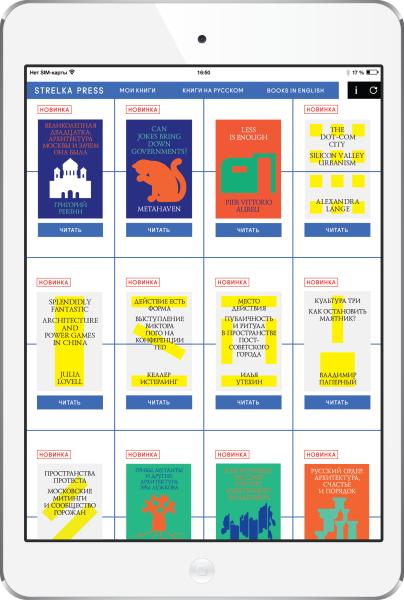 strelkapress app