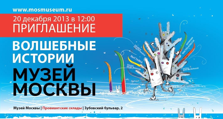 Muzey Moskvy_image
