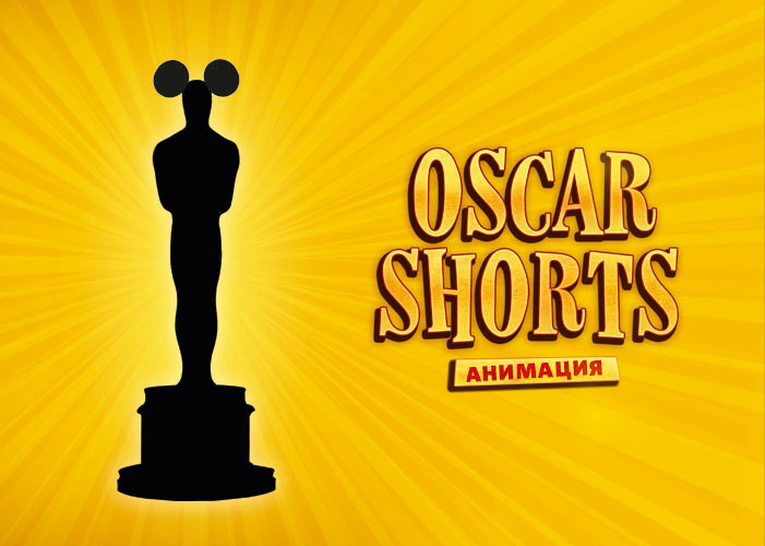 Oscar shorts animation