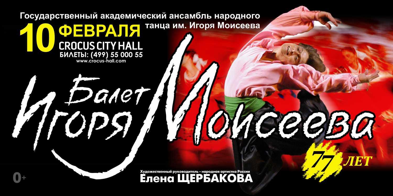 Moiseev_balet_image_1