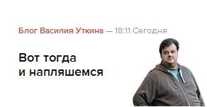 Lenta_Utkin