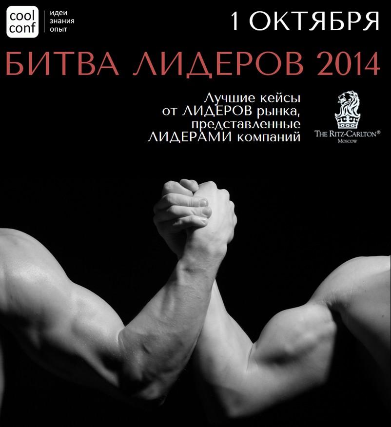БИТВА ЛИДЕРОВ 2014 баннер