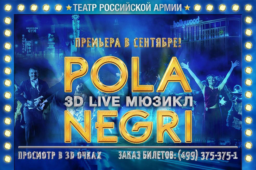 Pola Negri_image