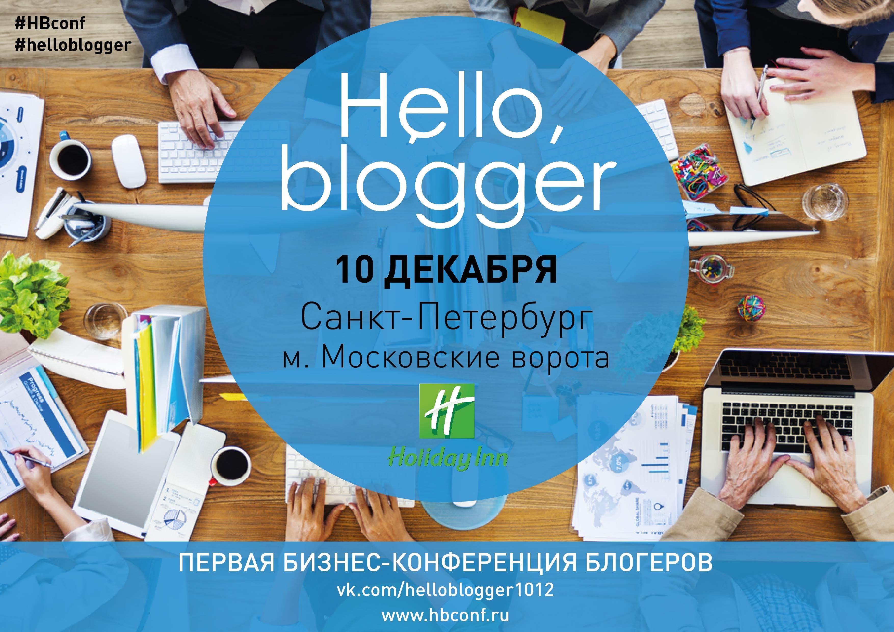 Hello_Blogger-01 (1)