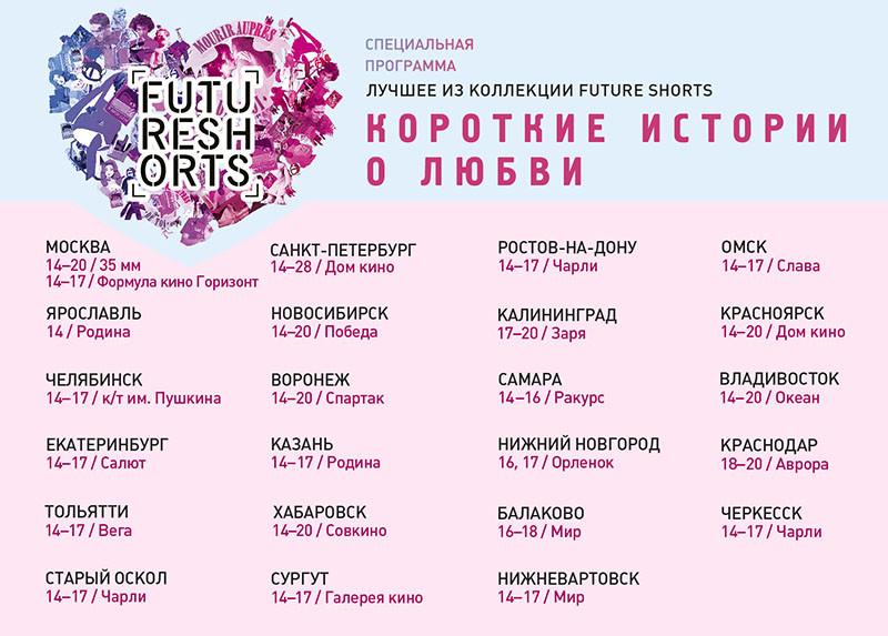 !goroda_schedule