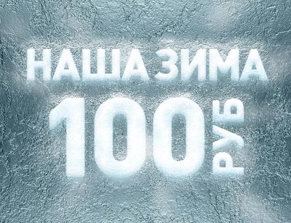 Nasha_Zima_image