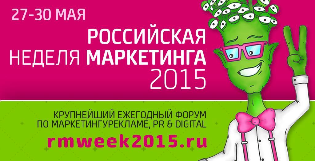 rmweek2015_image