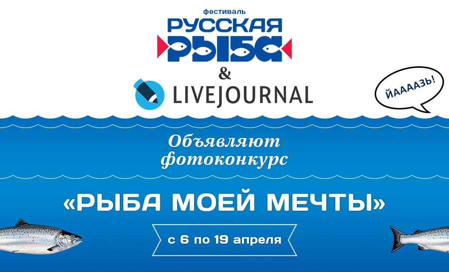 Рыбная неделя в москве 2018 когда