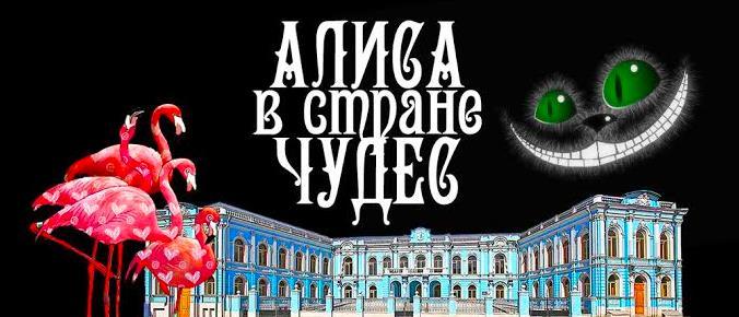 алиса в стране чудес выставка 2015 Выставка «Алиса в стране чудес» в особняке Салтыковых ...