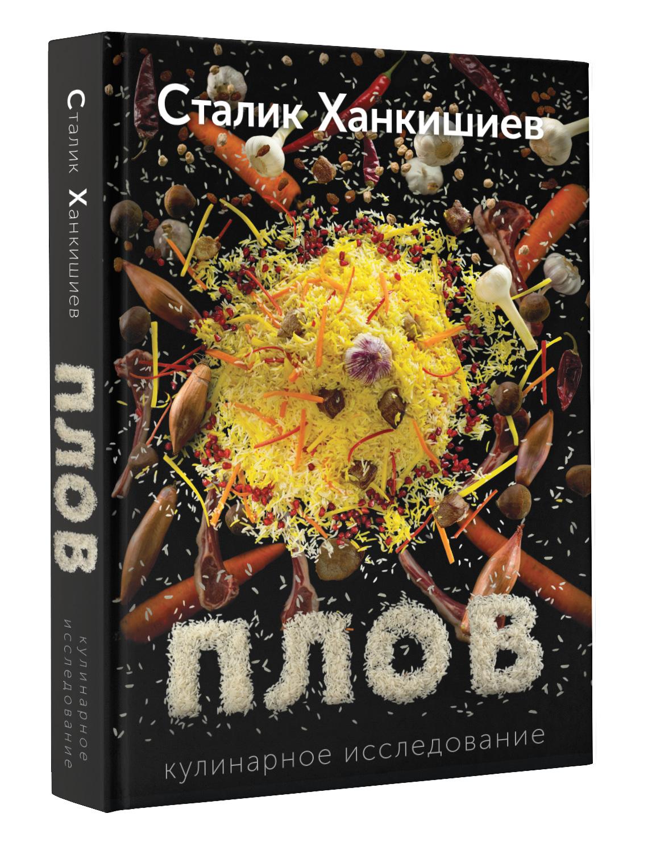 Hankishiev_new.jpg