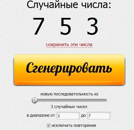 generator-sluchaynih-chisel-lucky-you