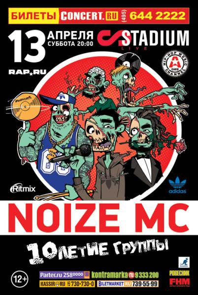 Noize MC_afisha