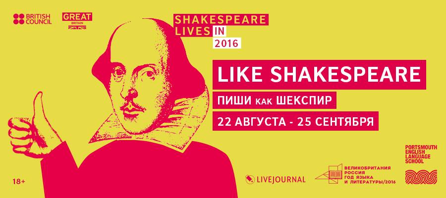 Like Shakespeare_banner_900x400pxl_1.jpg