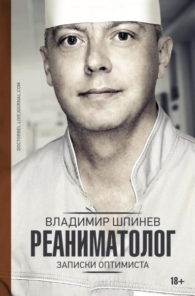 Книга Владимира Шпинева