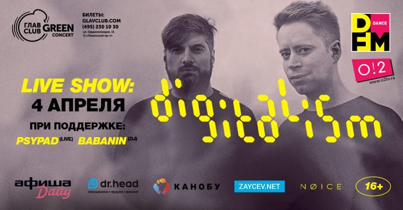 кликни на картинку, чтобы узнать больше о концерте Digitalism