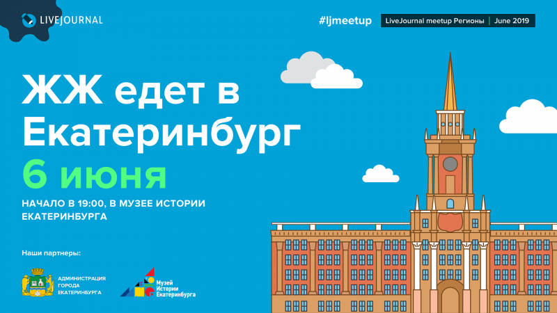 LiveJournal Meetup в Екатеринбурге