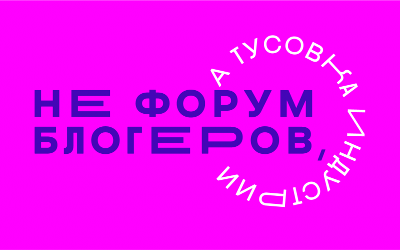 НеФорум блогеров - 2019