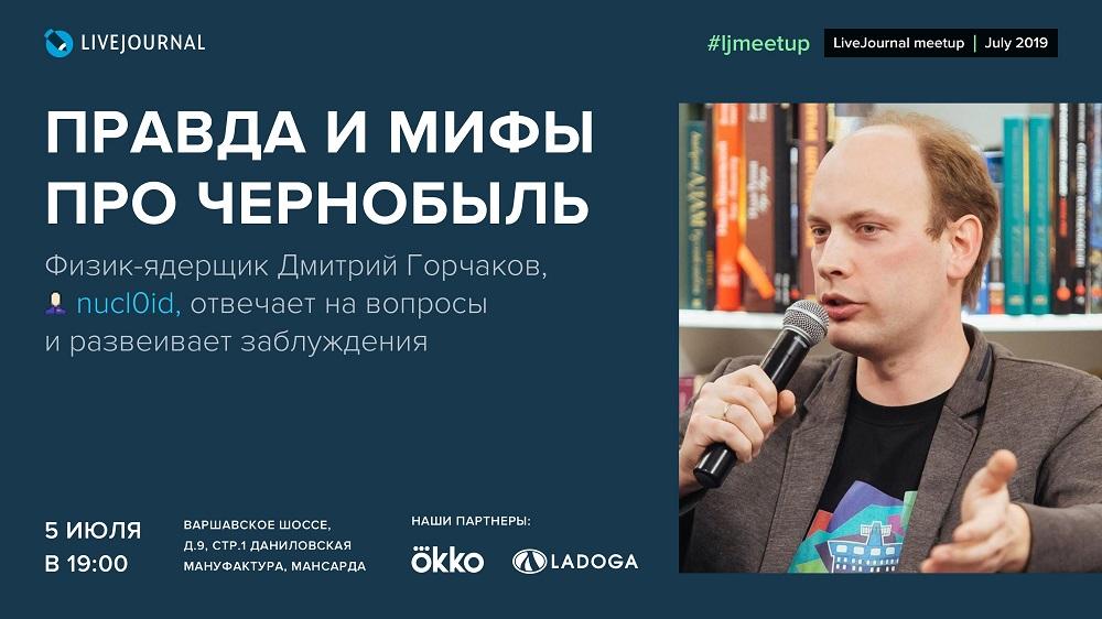 LiveJournal Meetup 5 июля в Москве