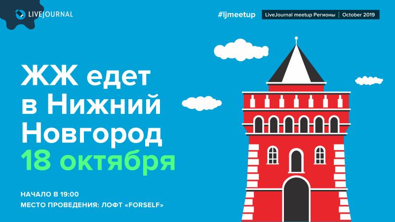 LiveJournal Meetup в Нижнем Новгороде