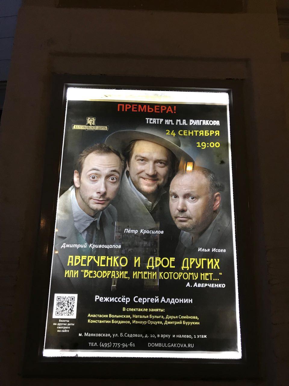"""Афиша спектакля """"Аверченко и двое других или """"Безобразие, имени которому нет..."""""""