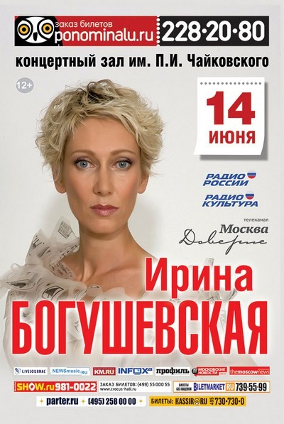 Bogushevskaya-afisha-web