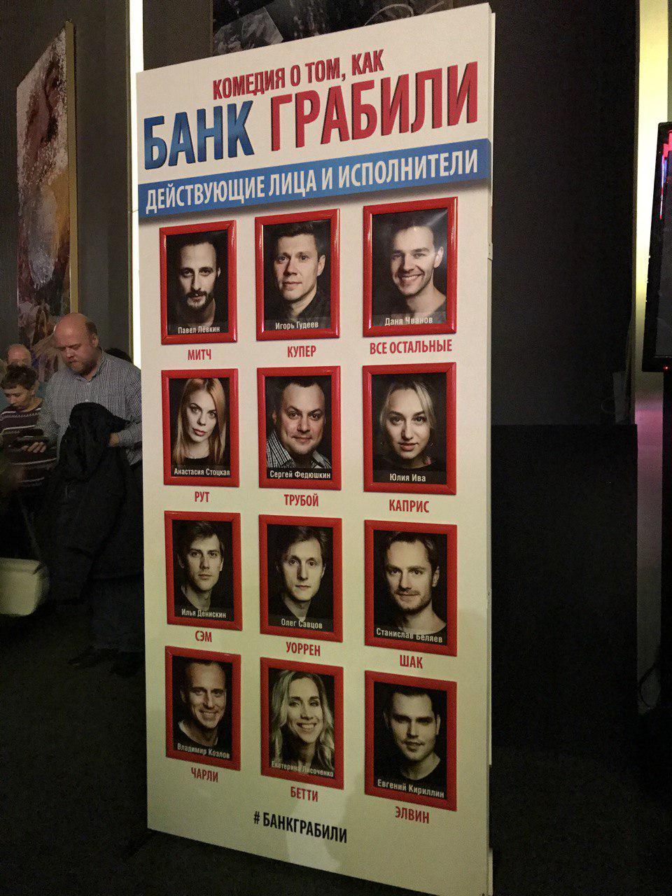 12 актеров представляют 40 персонажей