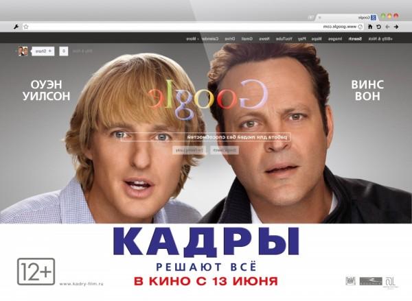 kinopoisk.ru-The-Internship-2155322