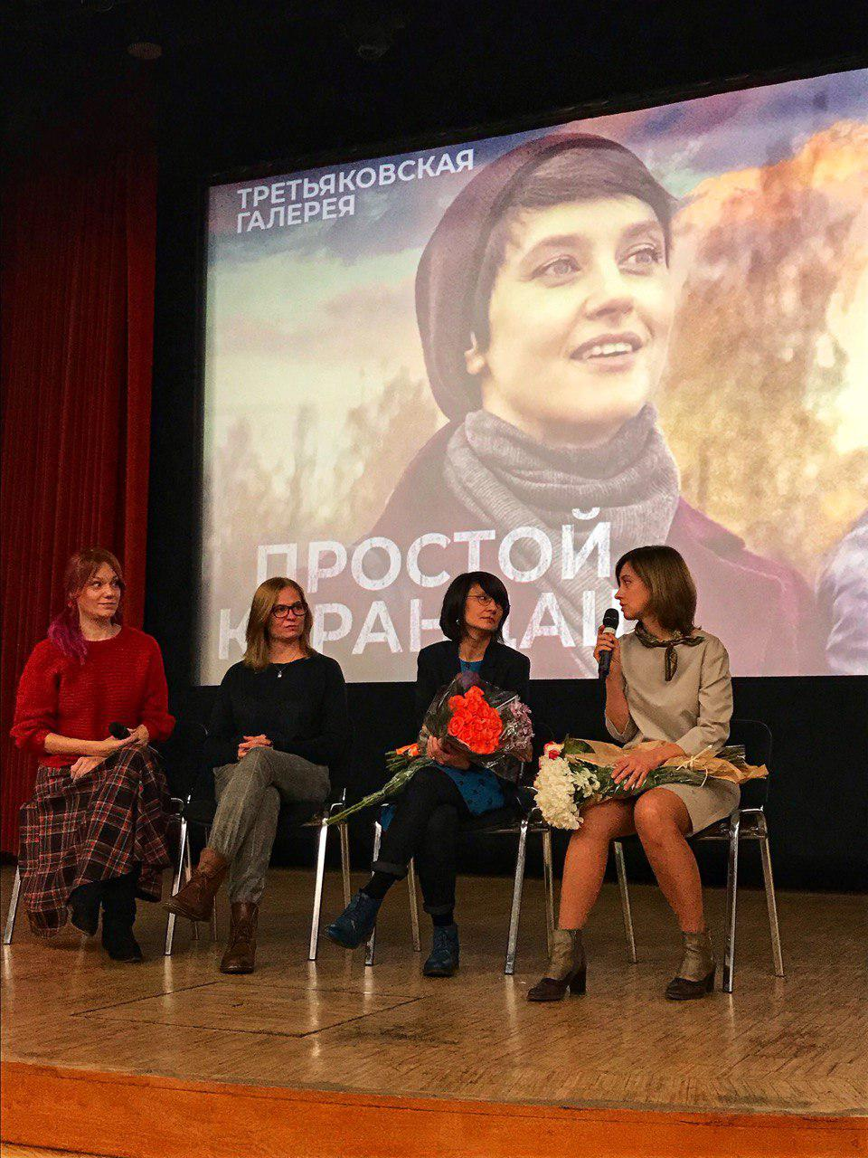 Справа налево: актриса Надежда Горелова, сценарист и режиссер Наталья Назарова, актриса Олеся Иванцова, модератор показа