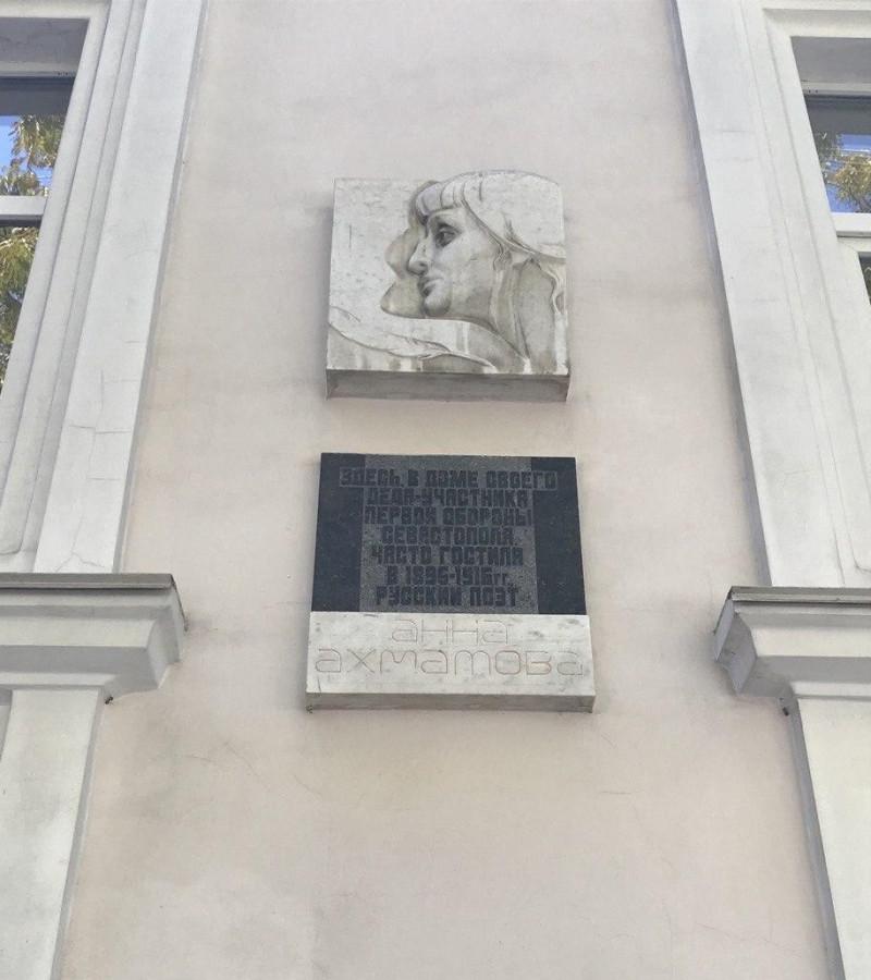 Мемориальная доска, посвященная Анне Ахматовой. Адрес дома - ул. Ленина, д.8