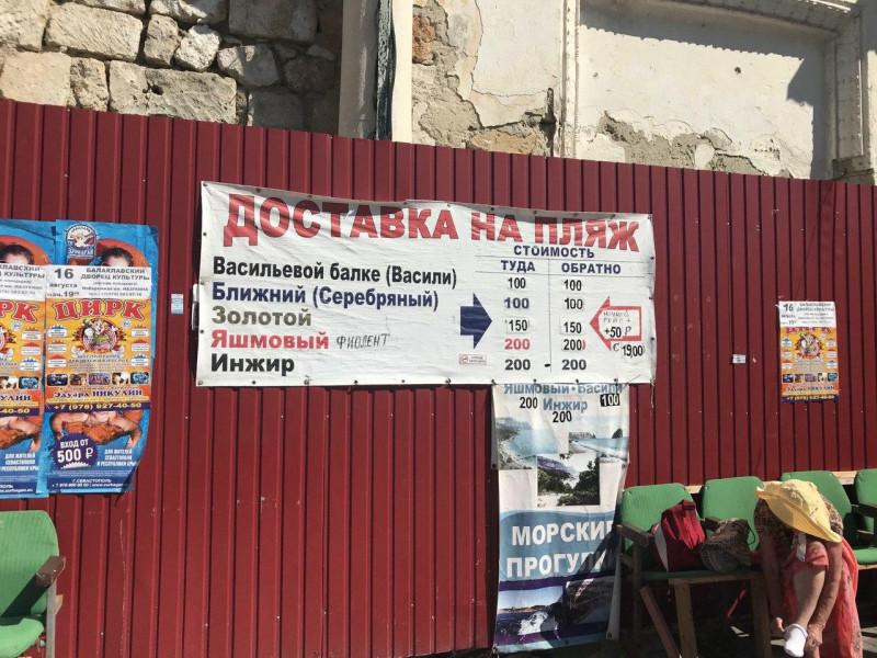 Стоимость трансфера до пляжей в районе Балаклавы