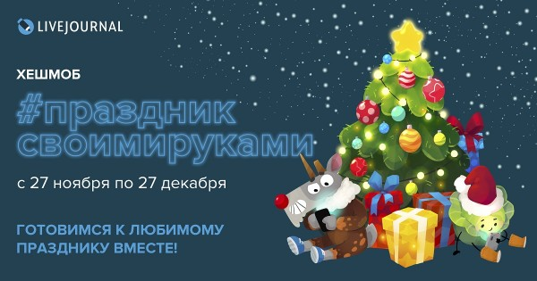 Приглашаем всех в новогодний хешмоб #праздниксвоимируками !