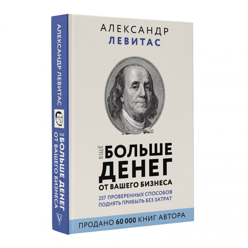 """Обложка книги """"Еще больше денег от вашего бизнеса"""""""