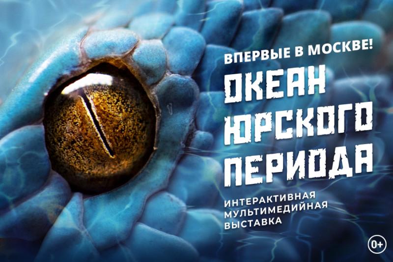Выставка Океан Юрского периода