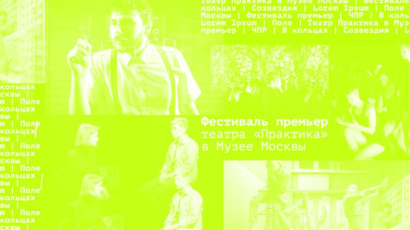"""Фестиваль премьер театра """"Практика"""" в Музее Москвы"""