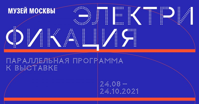 """Выставка """"Электрификая.100 лет плану ГОЭЛРО"""""""