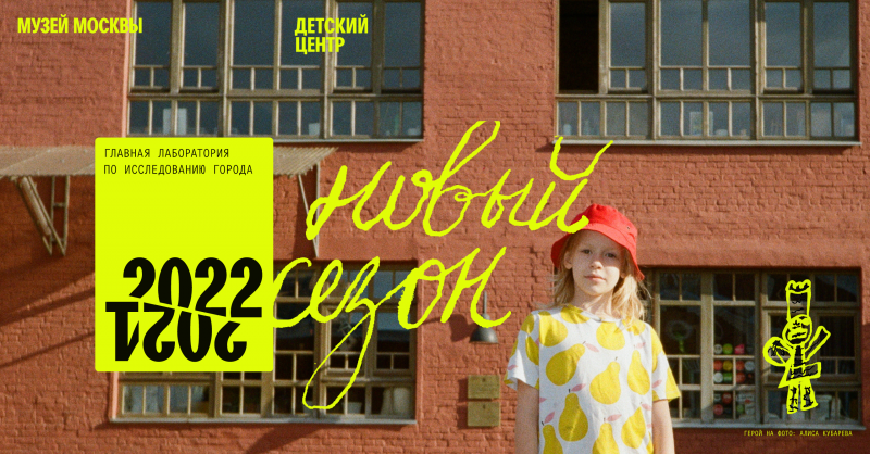 Детский центр Музея Москвы, новый сезон