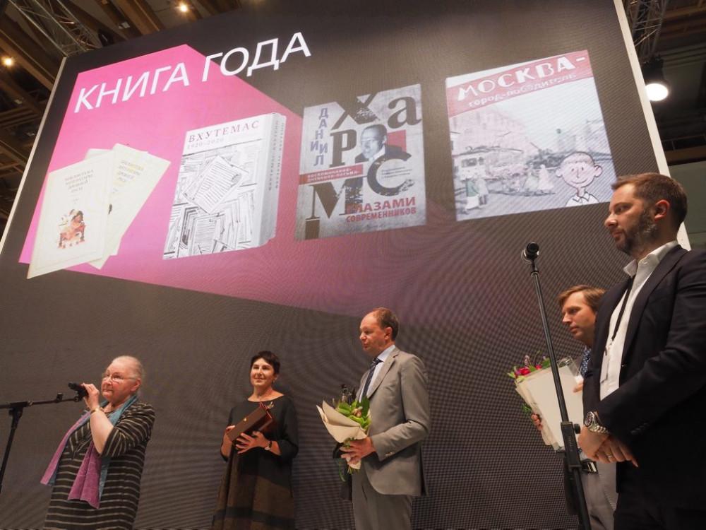 "Премия ""Книга года"". Источник фото: https://vk.com/mmkya"