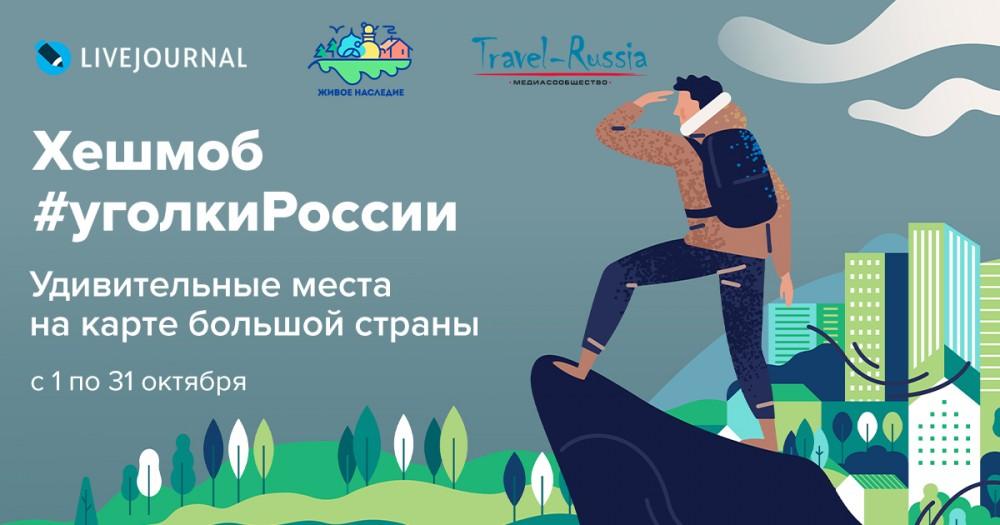 #уголкиРоссии — хешмоб ЖЖ
