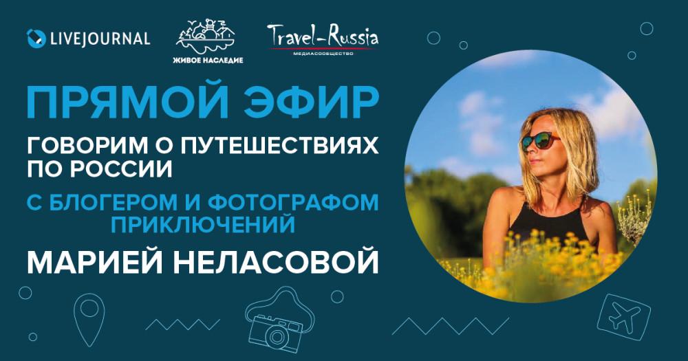 Прямой эфир пройдёт 12 октября в 20.00 (Мск) в инстраграм-аккаунте @livejournal_russia