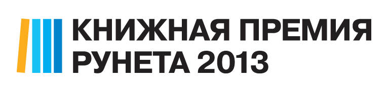 book_award_2013_logo