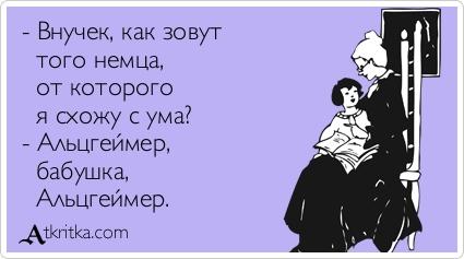 atkritka_1359748315_156