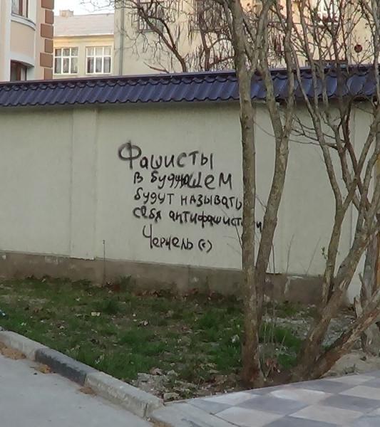 симфи-надпись черчель - копия