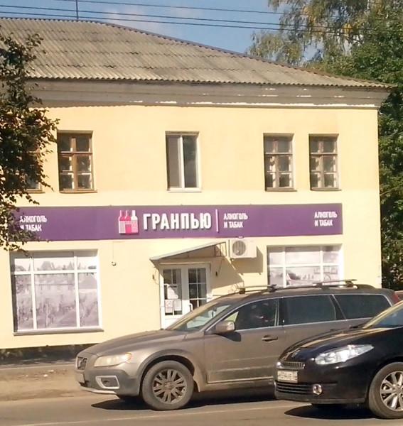 Брянск реклама гранпью