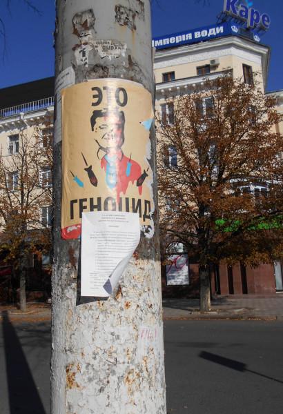 Луганск---это-геноцид