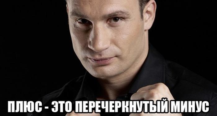 виталя+