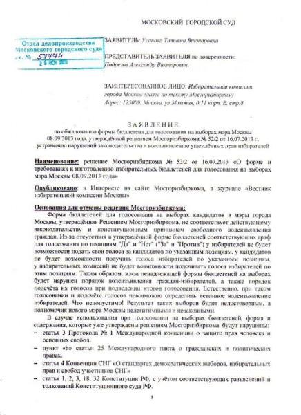 ИСК выборы 2013 МГС