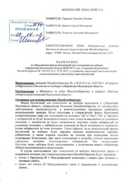 ИСК выборы 2013 МОС