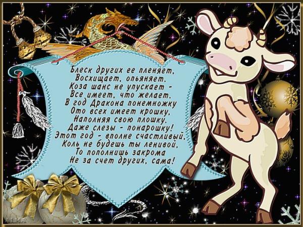 Поздравления к году козла
