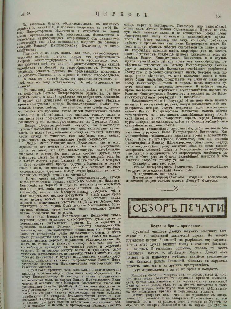 ПОЛОЖЕНИЕ СТАРООБРЯДЧЕСКОЙ ЦЕРКВИ В ГОДЫ ПРАВЛЕНИЯ ИМПЕРАТОРА ПАВЛА I. «Церковь», Императора, настоящий, момент, Перечитывая, отметить, первую, статью, серии, номер, Также, хотелось, здесь, годах, журнал, 1906—1917, вниманию, весьма, авторитетным, выпускавшимся